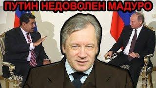 Путин выбирает доллары, а не Мадуру / Аарне Веедла
