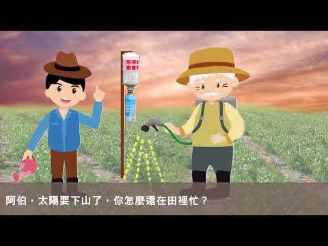 安全農業:豌豆的生物防治資材