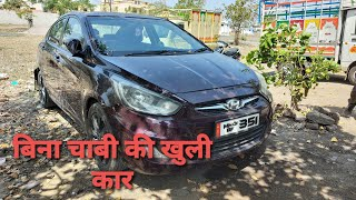 How to unlock hyundai cars without key in hindi