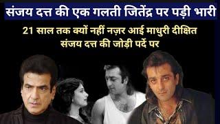 jeetendra sanjay dutt madhuri dixit |1997 movie facts  | संजय दत्त की गलती जितेंद्र पर पड़ी भारी