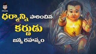 Karna Previous Birth Story In Telugu   Mahabharata Unknown Facts In Telugu   LifeOrama
