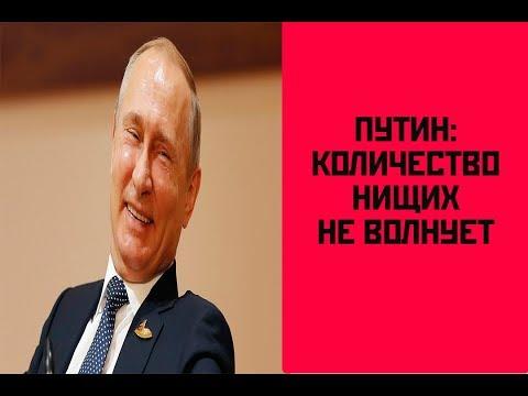 """Путин народу : """" из-за санкций , нищих и кризиса не напрягаюсь"""""""