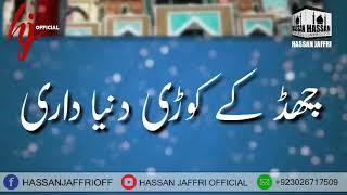 Hassan Sadiq   Me Malang Han Ya Ali as Da   Qasida