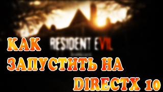 How to run Resident Evil 7: Biohazard on Directx 10