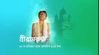 Sri Ramkrishna Trailer