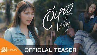อีหยัง(Why) - ฐา ขนิษ : เซิ้ง|Music【Official Teaser】