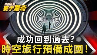 【傅鶴齡寰宇驚奇】成功回到過去? 時空旅行預備成團!