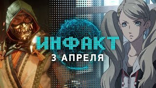 Borderlands 3 и Epic Store, Persona 5 S, Shelter 3, подробности Darkborn, новая героиня в MK11...