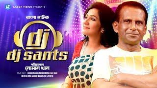 DJ Sants   Bangla Natok   Hasan Masood, Monira Mithu, Kazi Raju   Noman Robin