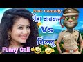नेहा कक्कर Vs बिल्लू Neha Vs Billu Funny Call And Comedy Part2