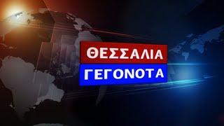 Δελτίο ειδήσεων 24 7 21