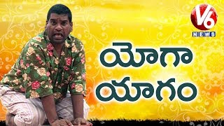 Bithiri Sathi Performs Yoga Asanas | International Yoga Day