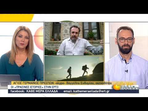 Οι πράσινες ιστορίες έρχονται στην ΕΡΤ3 | 04/11/2020 | ΕΡΤ