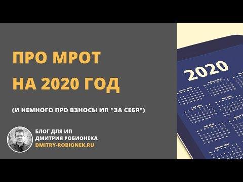"Новости про МРОТ на 2020 год (и кратко про взносы ""за себя"")"