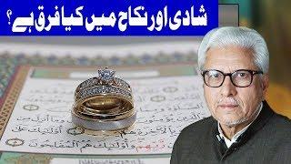 Shadi Aur Nikkah Mai Kia Farq Hai? - Ilm O Hikmat With Javaid Ghamidi - 22 April 2018   Dunya News