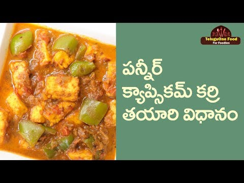 Aaha Emi Ruchi | How To Prepare Paneer Capsicum Curry | Lalitha Ramesh | TeluguOne Food