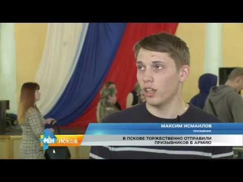 Новости Псков 19.04.2017 # В Пскове проводили призывников