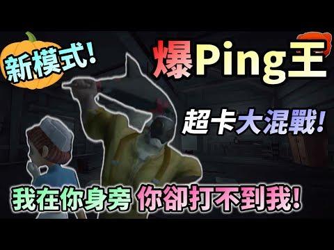 【新模式】爆PING王❗ 卡到快中風了 這麼卡是玩什麼啦!