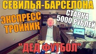 СЕВИЛЬЯ-БАРСЕЛОНА И ЭКСПРЕСС ТРОЙНИК | СТАВКА 5000 РУБЛЕЙ | ПРОГНОЗ | ДЕД ФУТБОЛ |