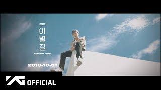 iKON - '이별길(GOODBYE ROAD)' LYRIC NARRATION VIDEO #3