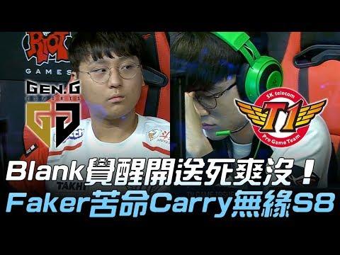 GEN vs SKT Blank覺醒開送死爽沒 Faker苦命Carry無緣S8!Game5