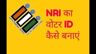 overseas voter | how to fill NRI detail