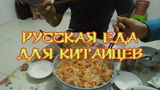 Китайцы едят русскую домашнюю еду. Встречаем гостей из Гонконга