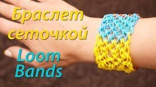 Смотреть онлайн Широкий крутой браслет в сеточку, Rainbow Loom Bands