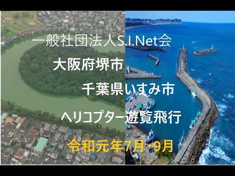 一般社団法人S.I.Net会
