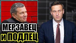 Как Соловьев отреагировал на заявление. Навальный