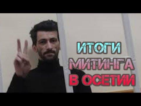 Итоги и результаты митинга в Осетии. Что с Вадимом Чельдиевым. Посадят или освободят. Осетия сейчас.
