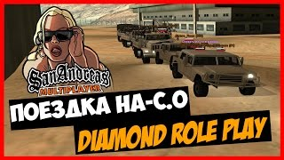 Поездка на - С.О ( Склад оружие )   #8   Diamond RP Amber