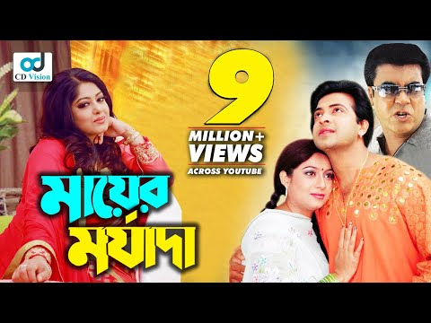 Mayer Morzada | মায়ের মর্যাদা | Manna | Shakib Khan | Shabnur | Moushumi | Bangla Movie