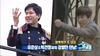 [Kbs World] 연예가중계 - 매력적인 두 남자! '유준상 & 박건형'과의 강렬한 만남!.20151121