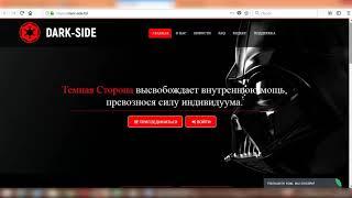 ПРЕДСТАРТ Заработок в интернете, новый проект для заработка на инвестициях dark side ltd