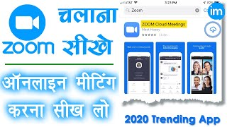How to Use Zoom Cloud Meeting App in Mobile in Hindi - zoom app kaise use kare | Full Guide in Hindi - Download this Video in MP3, M4A, WEBM, MP4, 3GP