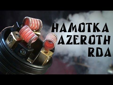Как намотать Azeroth RDA