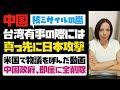 【予告か?】台湾有事の際には、中国は真っ先に日本を攻撃する!!米国で物議を呼んだ動画。中国政府、即座に動画を全削除!
