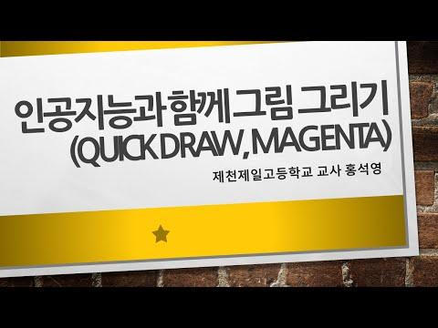 인공지능과 함께 그림그리기 (Quick draw, magenta)