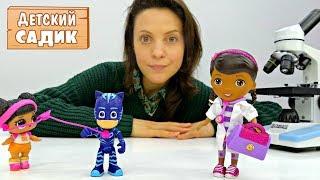 Игры для детей - ЛОЛ и Кетбою нездоровится? Детский сад для игрушек