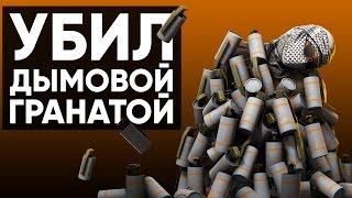 CS:GO Сильвер Катка | Убил дымовой гранатой (2) #21