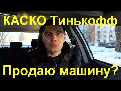 КАСКО Тинькофф Страхование, думаю продать машину