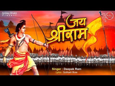 जय श्री राम गूंज उठेगा सारा हिन्दुस्तान