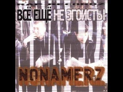 Nonamerz - Все еще не эгоисты  (альбом).