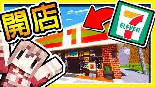 Minecraft【神神開店囉】在麥塊中經營⭐模擬商店⭐!!【超多商品】忙不過來啦 !!