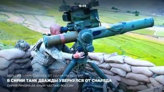 В Сирии танк дважды увернулся от снаряда