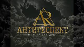 АНТИРЕСПЕКТ - ТАМ (НОВЫЙ АЛЬБОМ 2018)