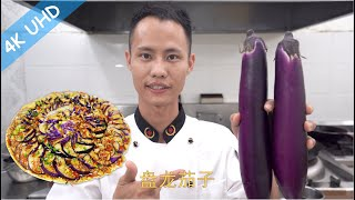 """Chef Wang teaches u: """"Eggplant Dragon on a plate"""" learn this dish, and go to surprise your family!"""