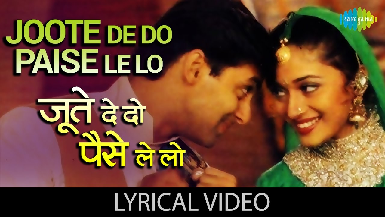Joote do Paise lo  Lata Mangeshkar & S.P Balasubramaniam Lyrics