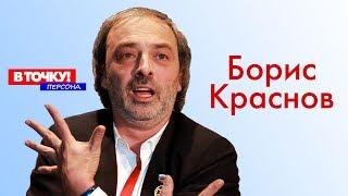"""Борис Краснов на ток-шоу """"В Точку! Персона"""""""